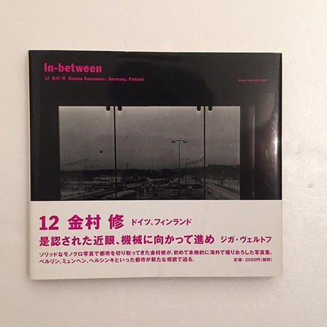 In-between 12 金村修