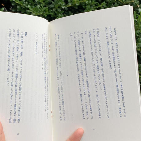 天野潤平|日記集『八月二十九日、』