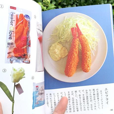 寺田くれは | 100均商品だけで食品サンプルを作ってみた