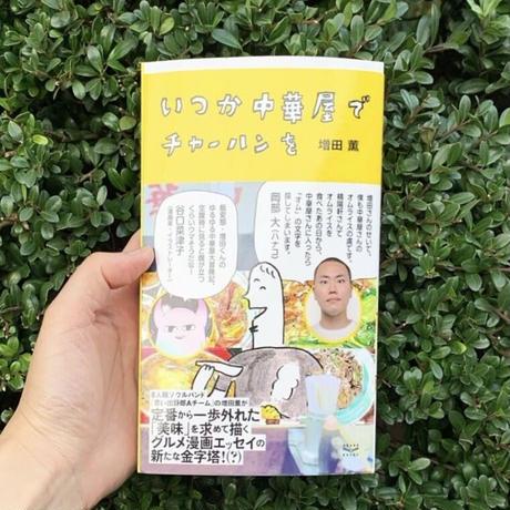 増田薫 | いつか中華屋でチャーハンを