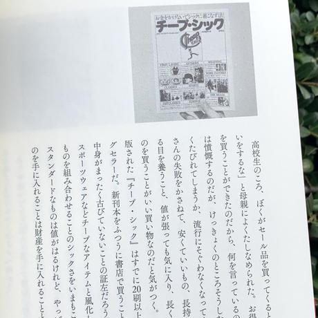 早坂大輔 | ぼくにはこれしかなかった。