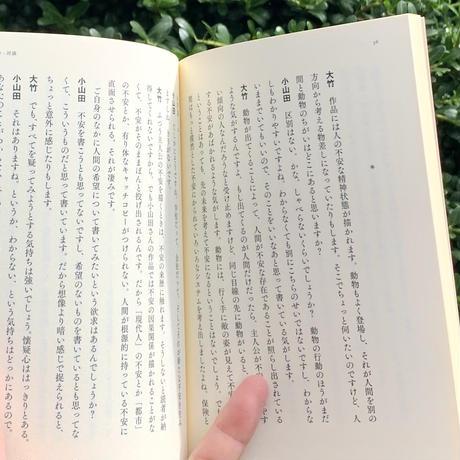 大竹昭子+小山田浩子|嘘がつけない人