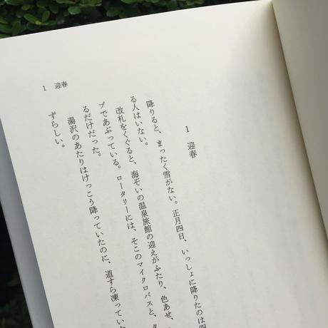石田千|家へ