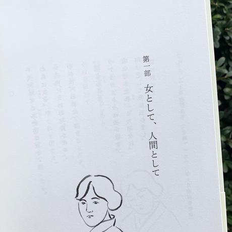 著・与謝野晶子 編集・解説 もろさわようこ|新編 激動の中を行く