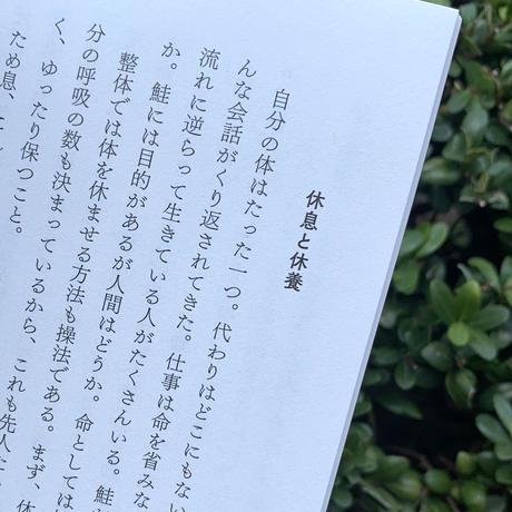川﨑智子|整体覚書 道順