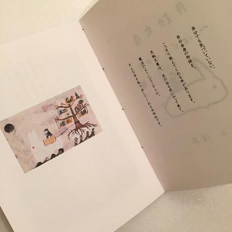 山口法子|はじまりの夜(月蝕文庫)