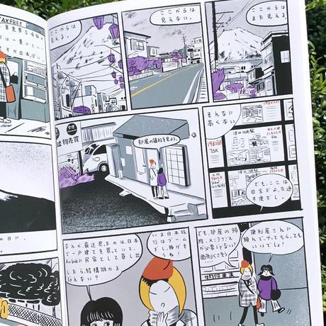 岳明 (Yue Ming) | One Trip