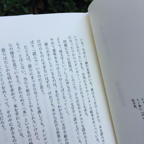 病と障害と、傍らにあった本。