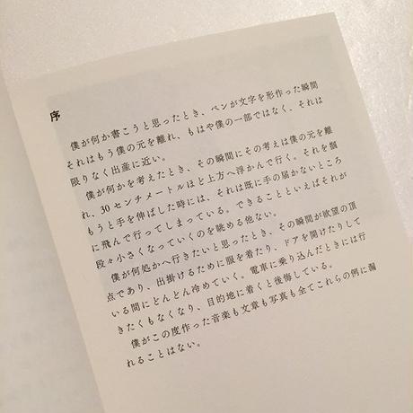 Naoya Takakuwa|バナナ・コーストで何が釣れるか