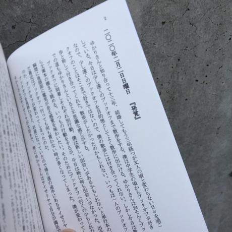 僕のマリ、伊藤佑弥|何月何日