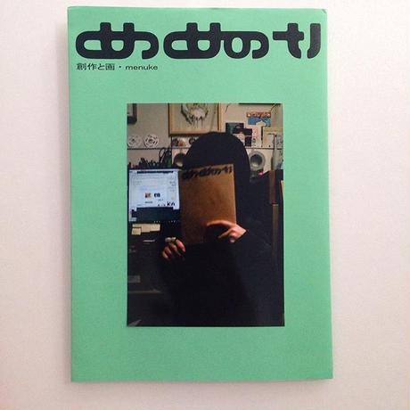 創作と画 めぬけ vol.1