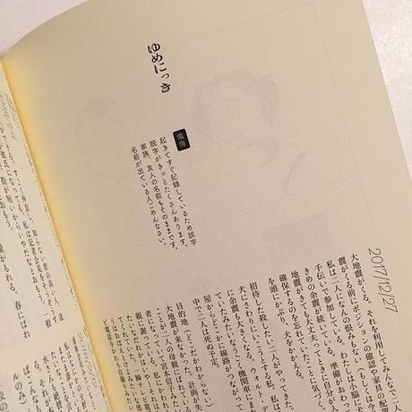 小西彩水|Ayami Konishi
