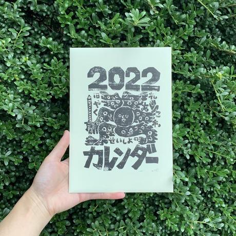 豊永盛人|旧やくせいしょのあれこれ(2022年カレンダー)