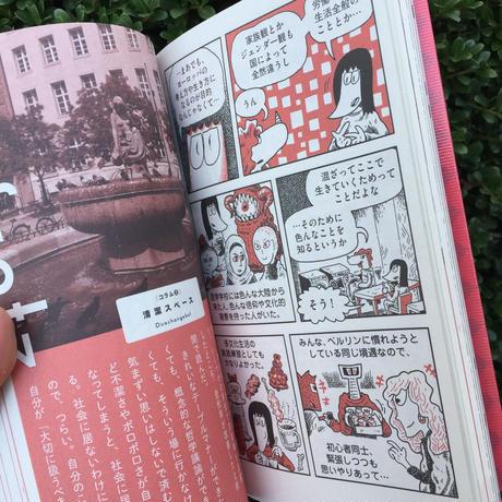 香山哲|ベルリンうわの空 シリーズ