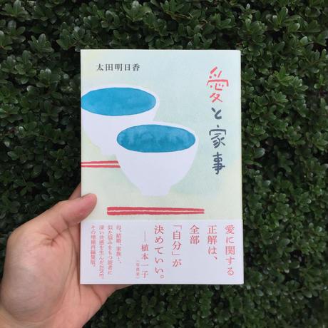 太田明日香|愛と家事