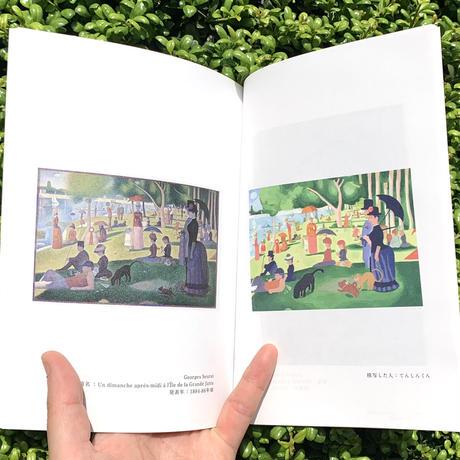 「大模写展vol.2」展示図録