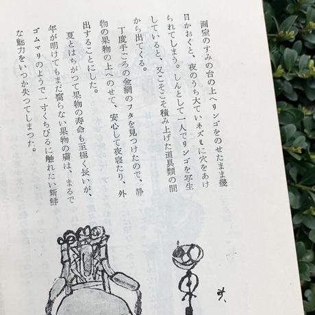 鈴木信太郎 | 阿蘭陀まんざい