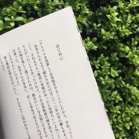 小栗誠史|一色海岸書店