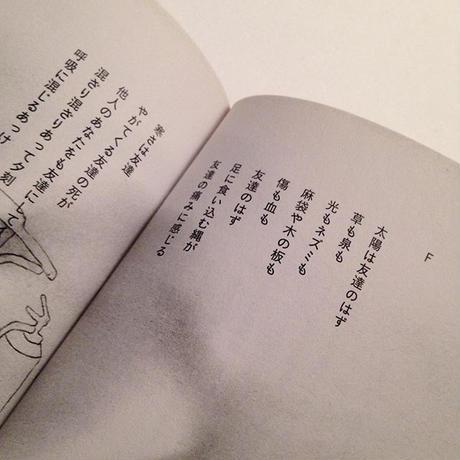 詩)小鳩ケンタ 絵)阿部航太 本)村上亜沙美 |みんなとけちゃえばいっしょ