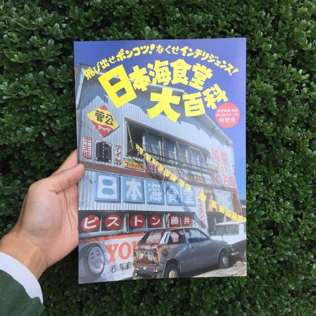 郷土愛バカ一代!特別号「日本海食堂大百科」