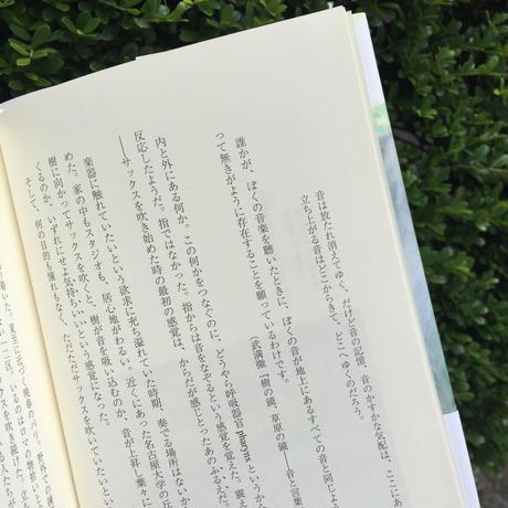 仲野 麻紀|旅する音楽―サックス奏者と音の経験ー