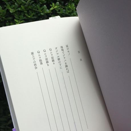 崎山 多美|うんじゅが、ナサキ