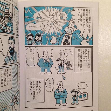 作:大林寛 漫画:コルシカ|学習まんが「アフォーダンス 」&「記号とアブダクション」