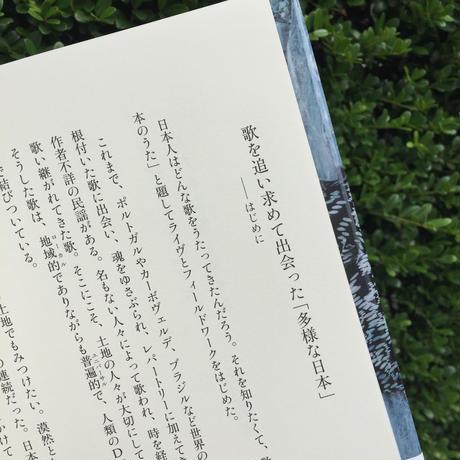 松田水緒|クレオール・ニッポン─うたの記憶を旅するー