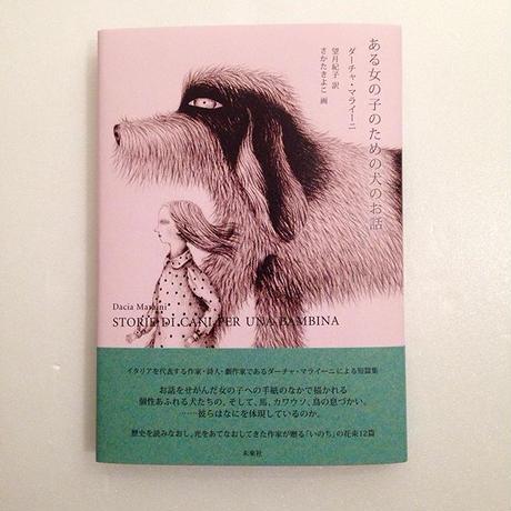 作:ダーチャ・マライー二 絵:さかたきよこ|ある女の子のための犬のお話