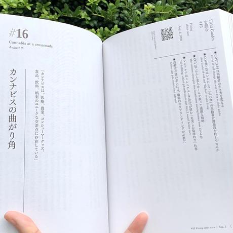 若林 恵・Quartz Japan  | 週刊だえん問答  コロナの迷宮