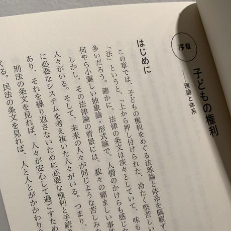木村草太 | 子どもの人権をまもるために