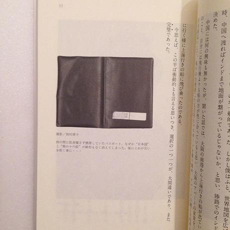 佐藤貢|旅行記(前編)