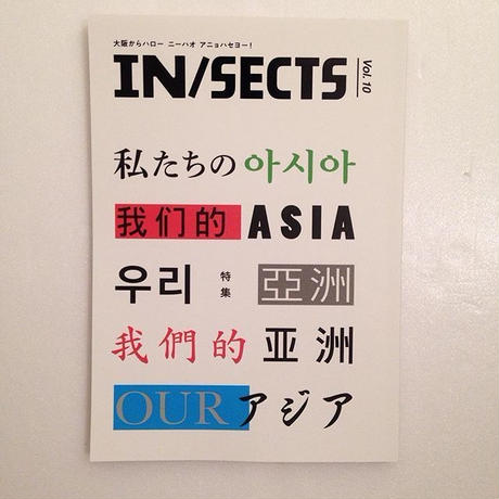IN / SECTS vol.10|特集:私たちのアジア