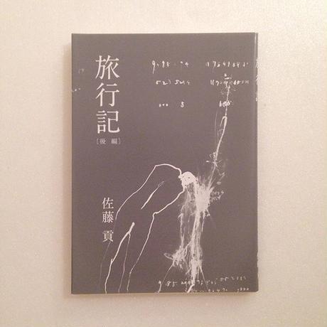 佐藤貢|旅行記(後編)