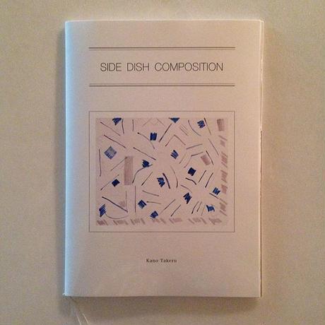 狩野岳朗|SIDE DISH COMPOSITION