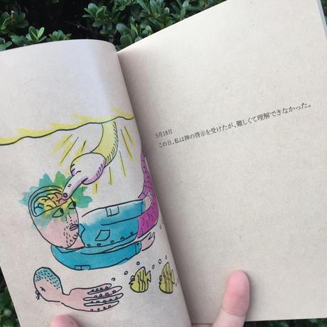死後くん|SIGOZINE No Diary 2019