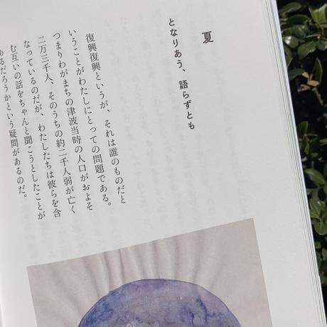 瀬尾夏美   二重のまち/交代地のうた