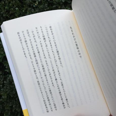 小津夜景|いつかたこぶねになる日