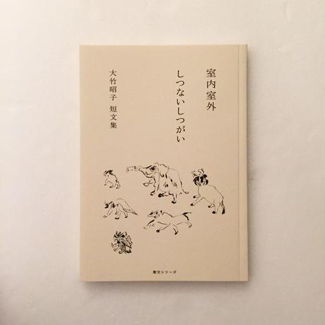 大竹昭子 短文集 /|室内室外 しつないしつがい