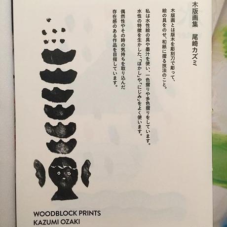 尾崎カズミ|木版画集