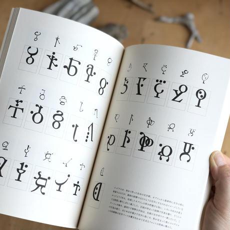 村橋貴博|Icon-祈りの文字たち-