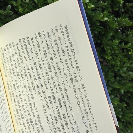 著:シャマン・ラポガン、訳:下村 作次郎  大海に生きる夢―大海浮夢ー