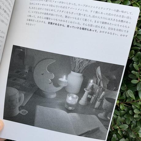 きくちゆみこ | Inside of Inside is Outside