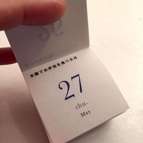ハルカゼ舎|ひめくりカレンダー2021(箱付)