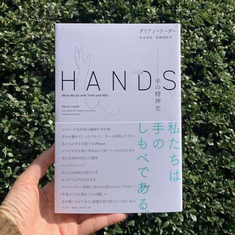 ダリアン・リーダー | HANDS  手の精神史