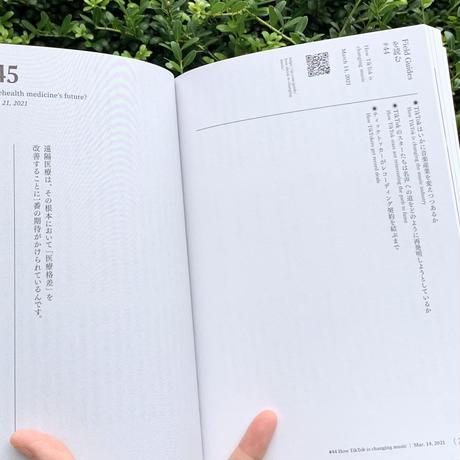 若林 恵・Quartz Japan    週刊だえん問答・第2集 はりぼて王国年代記