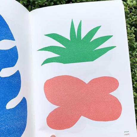 しんご | リラックス