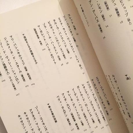 メイソン・カリー|天才たちの日課 女性編