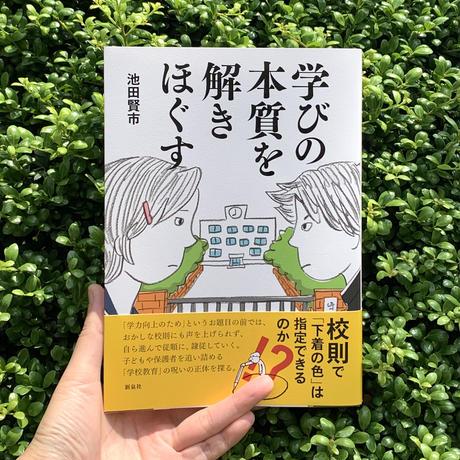 池田賢市   学びの本質を解きほぐす
