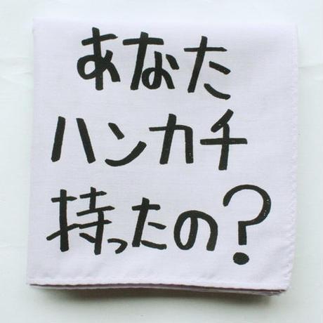 加賀美健|あなたハンカチ持ったの?